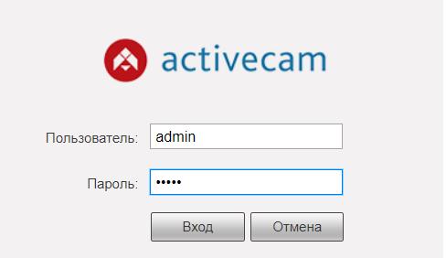 Настройка IP камеры. Логин и пароль