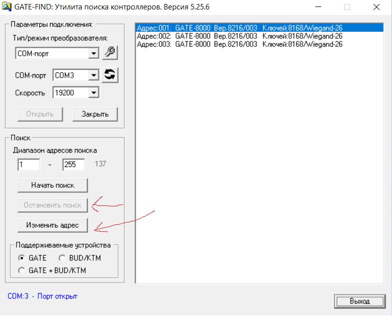 Изменить адрес контроллера Gate 8000
