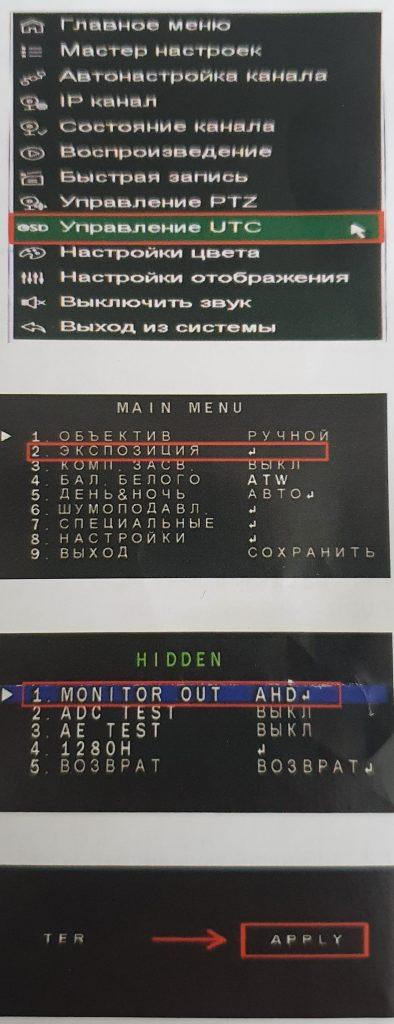 Меню UTC аналоговой камеры