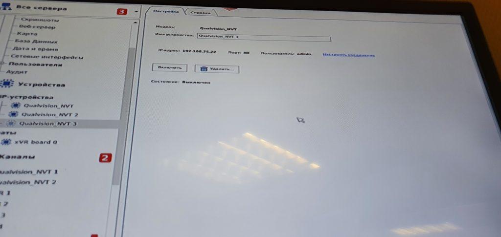 Подключение IP камеры по Onvif