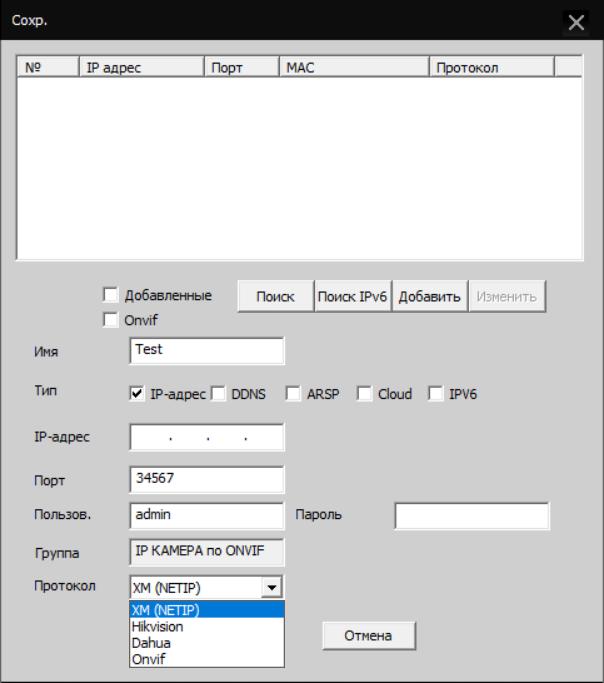 Polyvision добавление IP камеры
